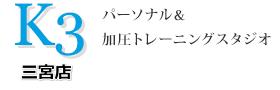 加圧トレーニング・パーソナルトレーニングなら神戸市三宮のK3へ
